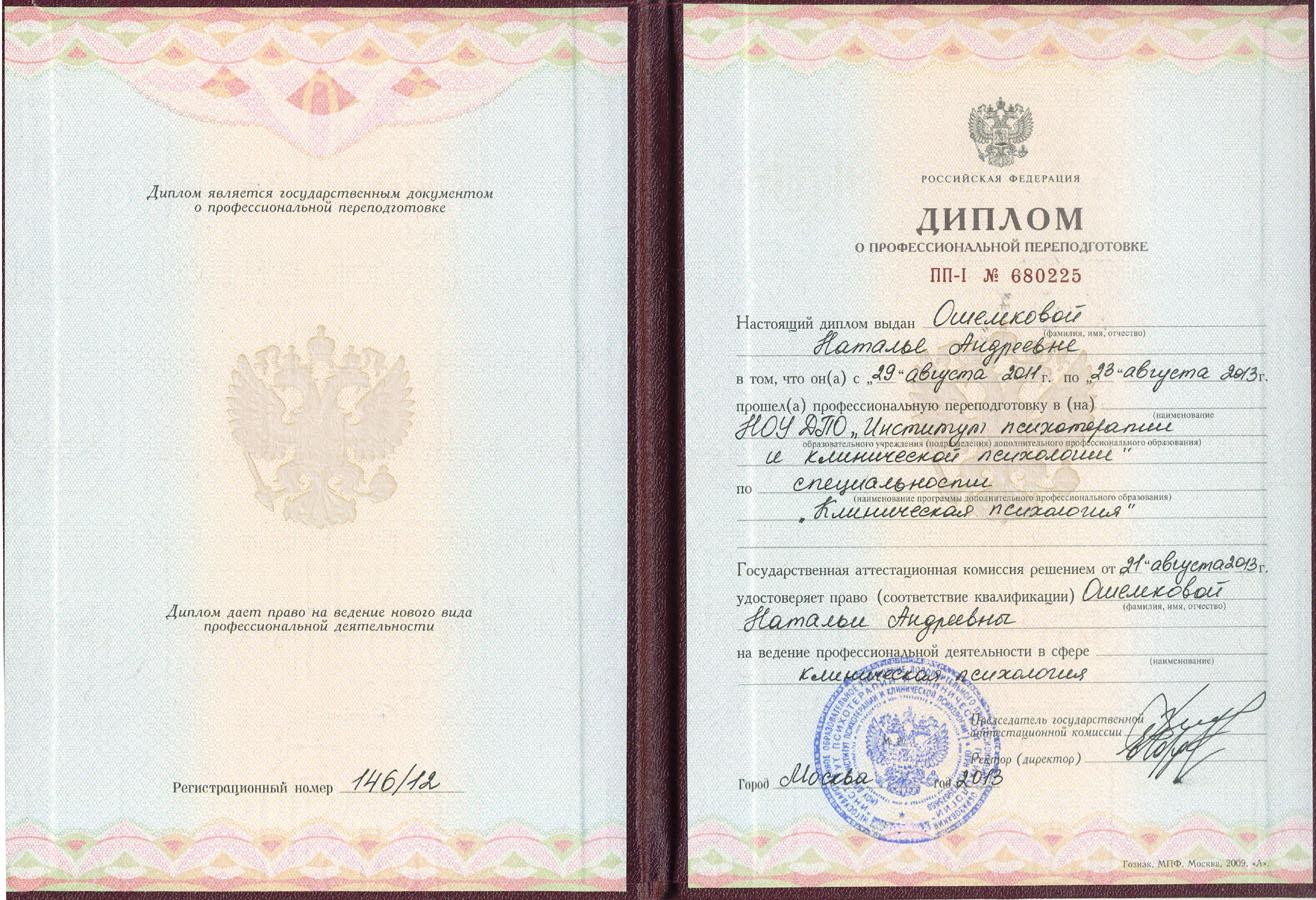 Центр современных психотехнологий Копии некоторых дипломов и сертификатов